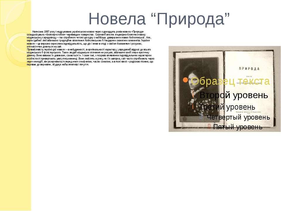 """Новела """"Природа"""" Написана 1887 року і надрукована українською мовою через оди..."""