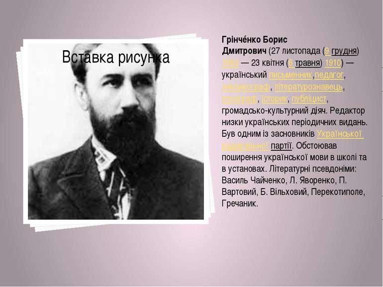 Грінчéнко Борис Дмитрович(27листопада(9 грудня)1863—23квітня(6 травня...
