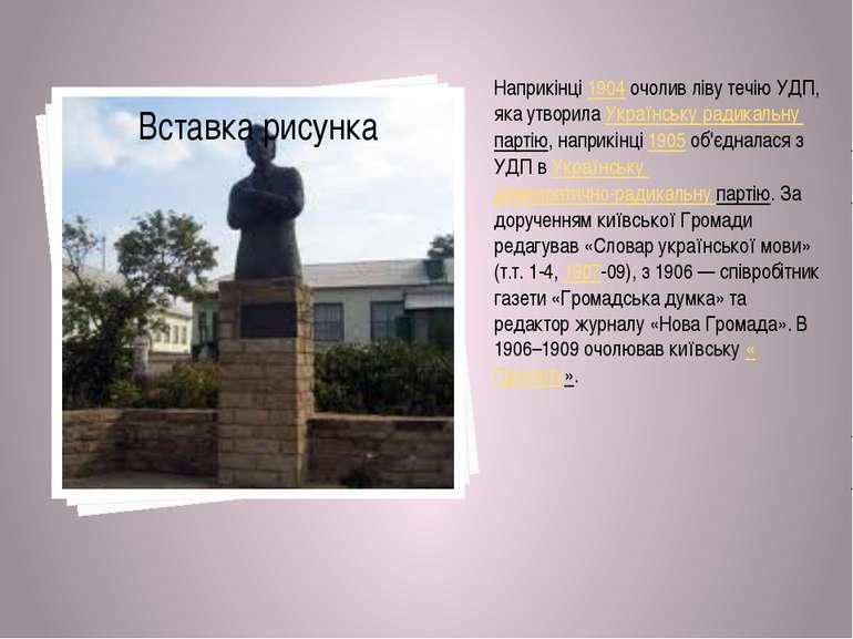 Наприкінці1904очолив ліву течію УДП, яка утворилаУкраїнську радикальну пар...