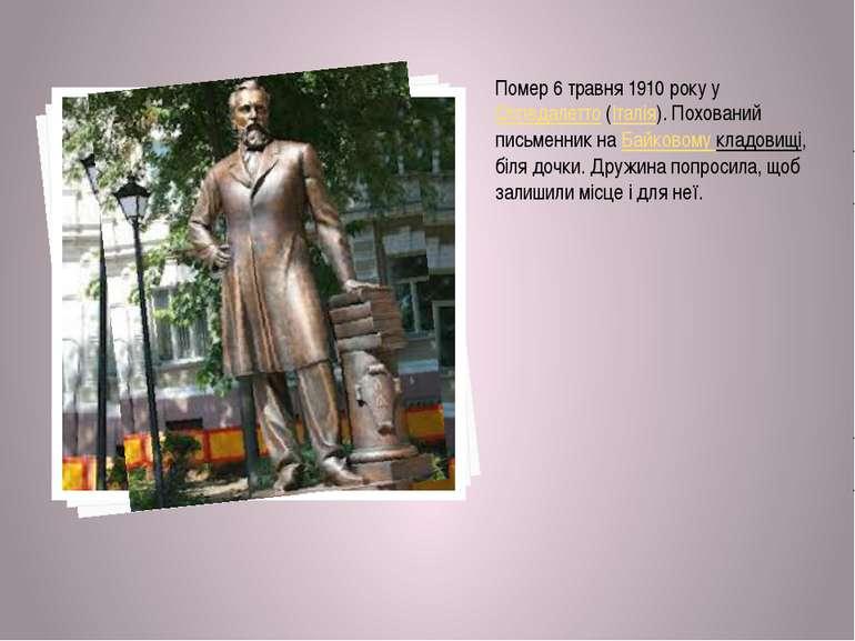 Помер 6 травня 1910 року уОспедалетто(Італія). Похований письменник наБайк...