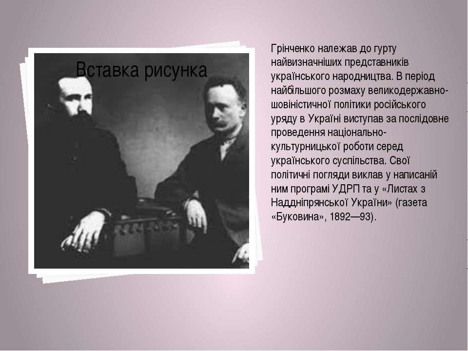 Грінченко належав до гурту найвизначніших представників українського народниц...