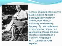Останні 25 років свого життя В.Винниченко прожив у французькому містечку Муже...