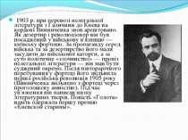 1903 р. при перевозі нелегальної літератури з Галичини до Києва на кордоні Ви...