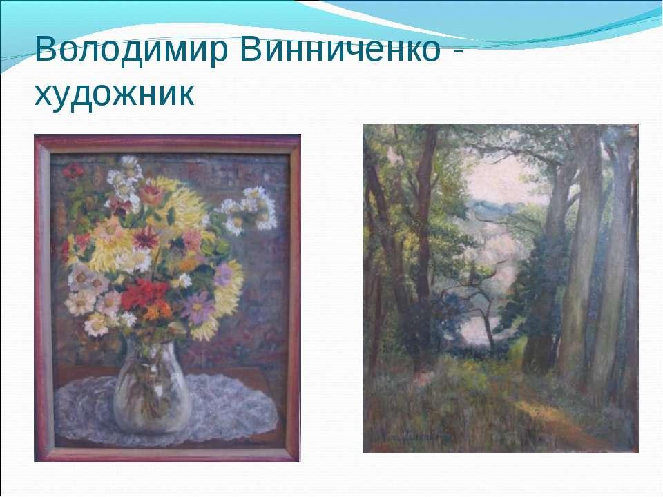 Володимир Винниченко - художник