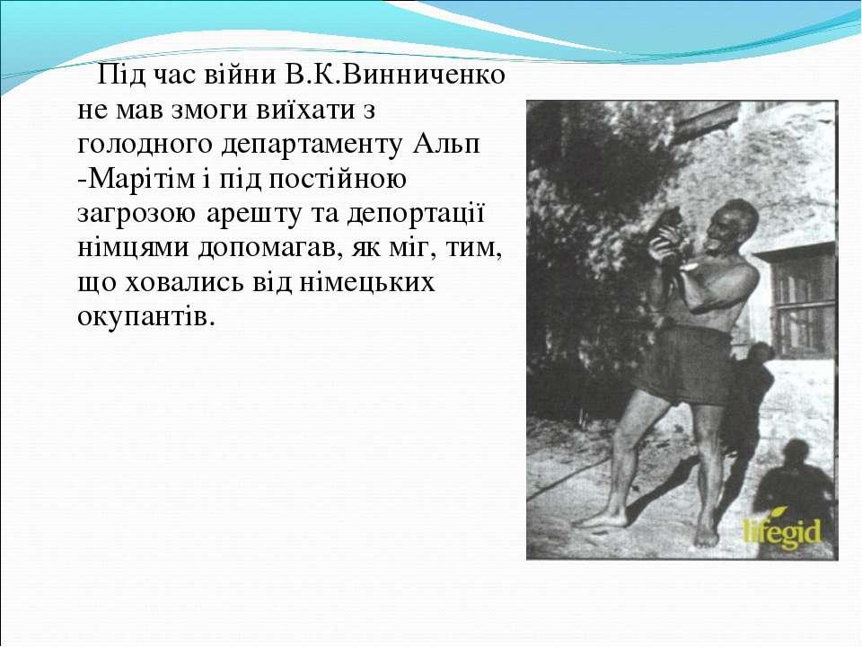 Під час війни В.К.Винниченко не мав змоги виїхати з голодного департаменту Ал...