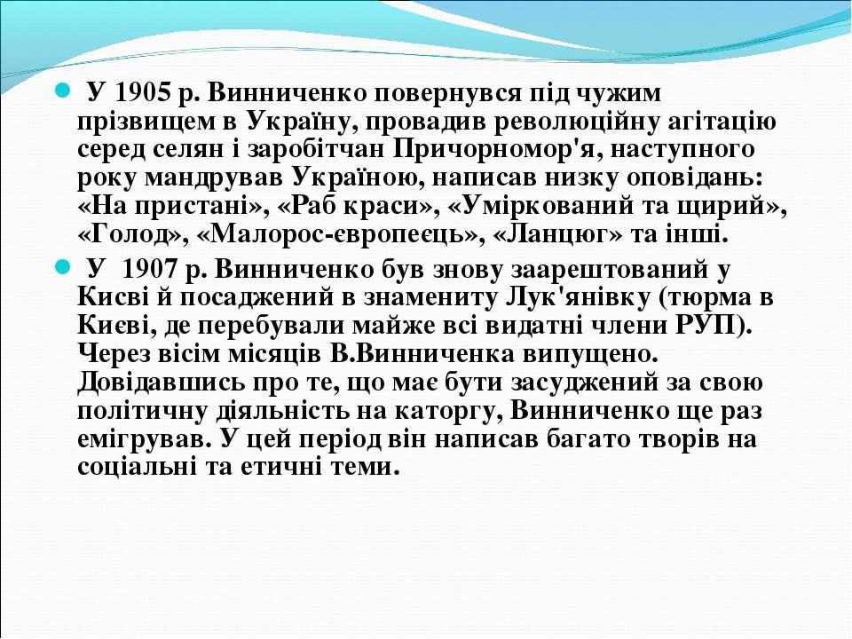 У 1905 р. Винниченко повернувся під чужим прізвищем в Україну, провадив револ...