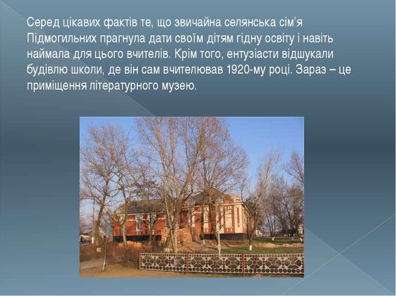 Серед цікавих фактів те, що звичайна селянська сім'я Підмогильних прагнула да...