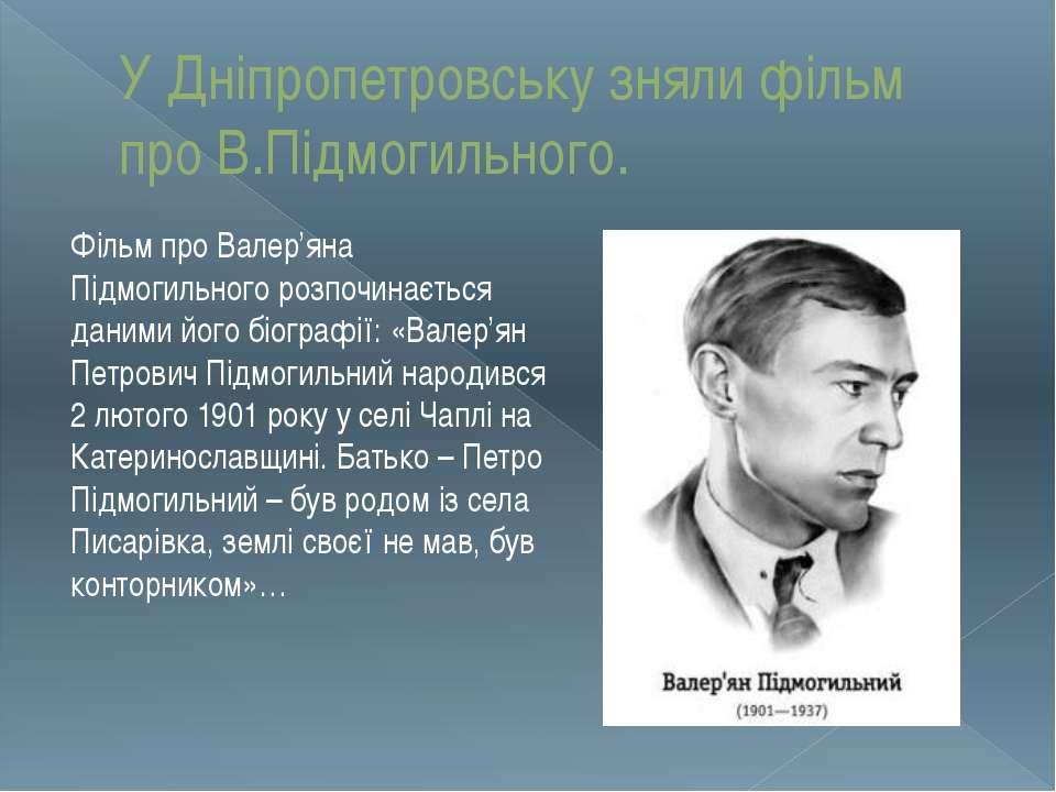 У Дніпропетровську зняли фільм про В.Підмогильного. Фільм про Валер'яна Підмо...