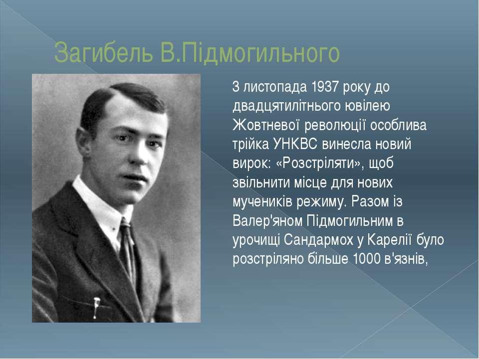 Загибель В.Підмогильного 3 листопада 1937 року до двадцятилітнього ювілею Жов...