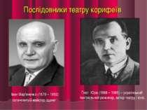 Послідовники театру корифеїв Гнат Юра (1888 – 1966) – український театральний...