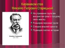 Керівником став Михайло Петрович Старицький На утримання трупи він використав...