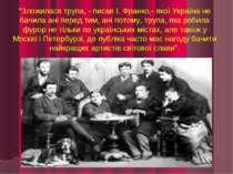 """""""Зложилася трупа, - писав І. Франко,- якої Україна не бачила ані перед тим, а..."""