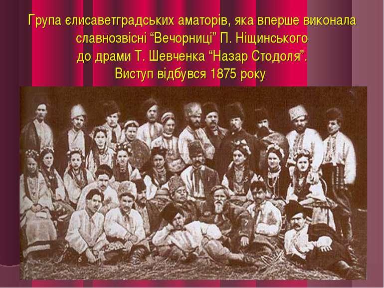 """Група єлисаветградських аматорів, яка вперше виконала славнозвісні """"Вечорниці..."""