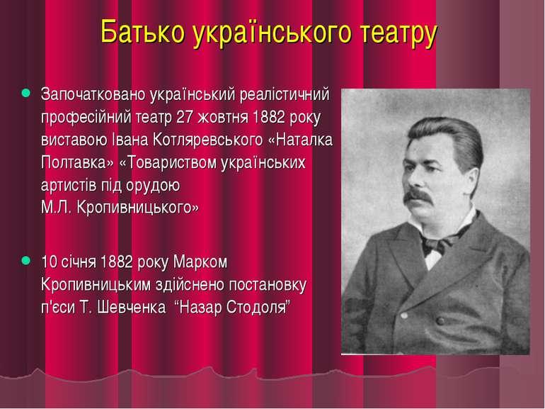 Започатковано український реалістичний професійний театр 27 жовтня 1882 року ...