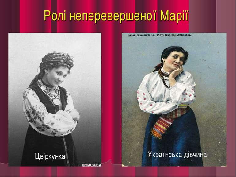 Цвіркунка Українська дівчина Ролі неперевершеної Марії