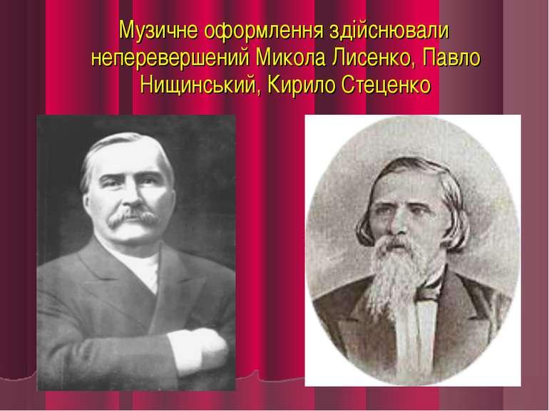 Музичне оформлення здійснювали неперевершений Микола Лисенко, Павло Нищинськи...