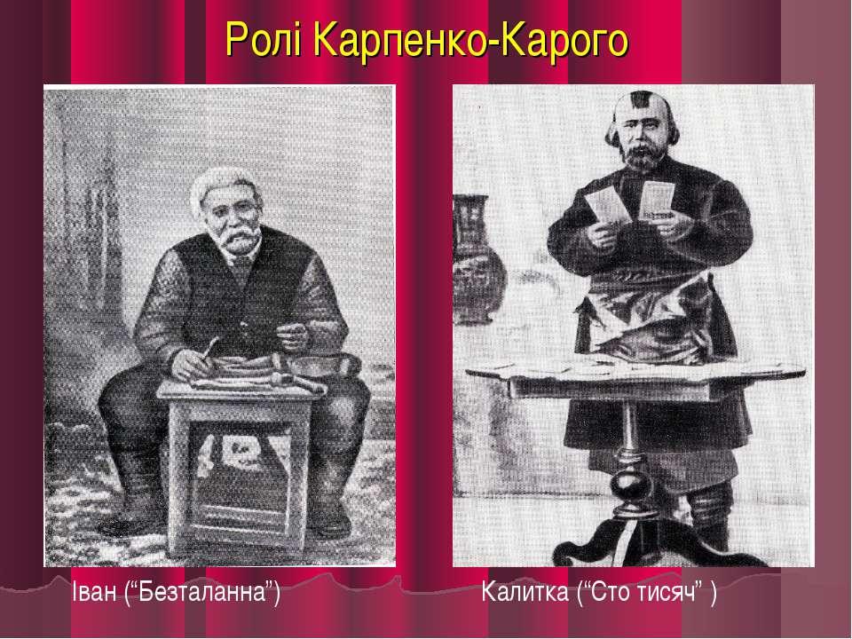 """Калитка (""""Сто тисяч"""" ) Іван (""""Безталанна"""") Ролі Карпенко-Карого"""