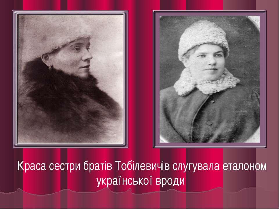 Краса сестри братів Тобілевичів слугувала еталоном української вроди