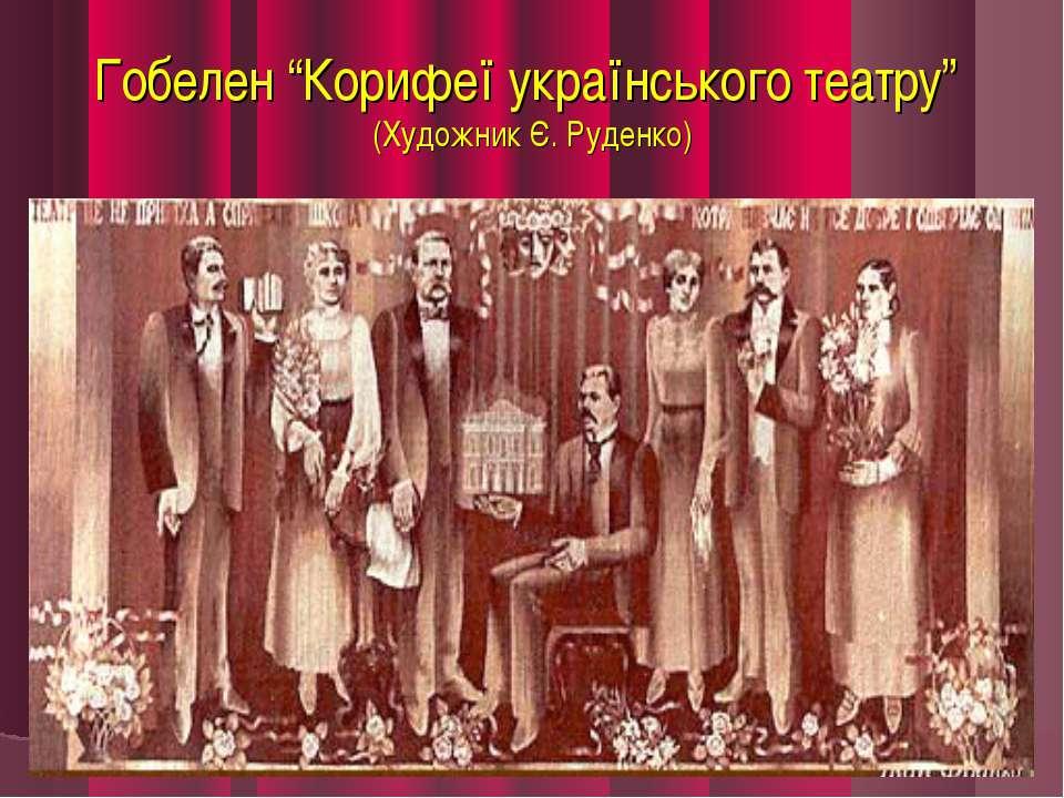 """Гобелен """"Корифеї українського театру"""" (Художник Є. Руденко)"""