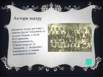 Визнання ТЕАТРУ Театр корифеїв мав величезний успіх не лише в Україні та Ро�