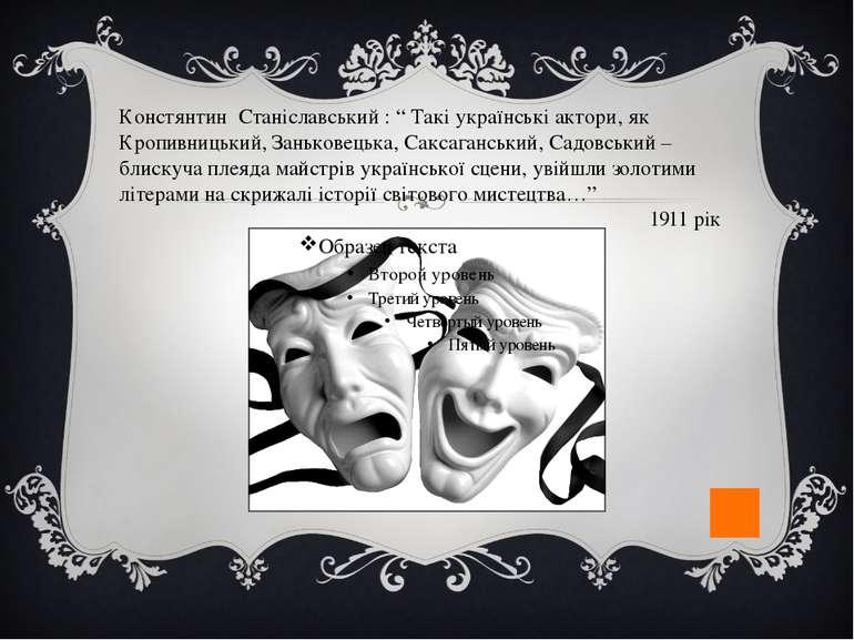 """Констянтин Станіславський : """" Такі українські актори, як Кропивницький, Заньк..."""