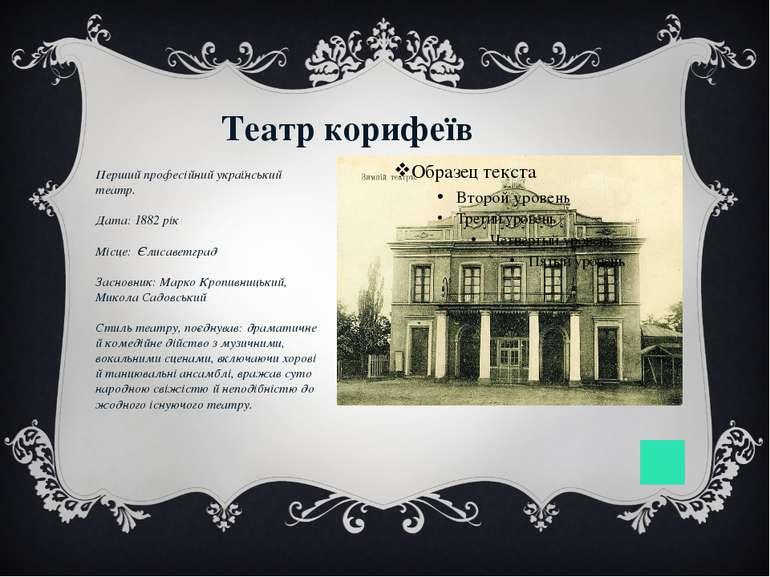 Український письменник, драматург, театральний актор. Марко Кропивницький (18...