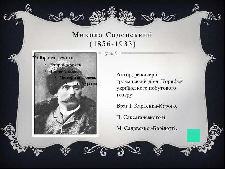 тРІУМФ У 1886 – 1887 роках театр поїхав на гастролі у Петербург. Це був небув...