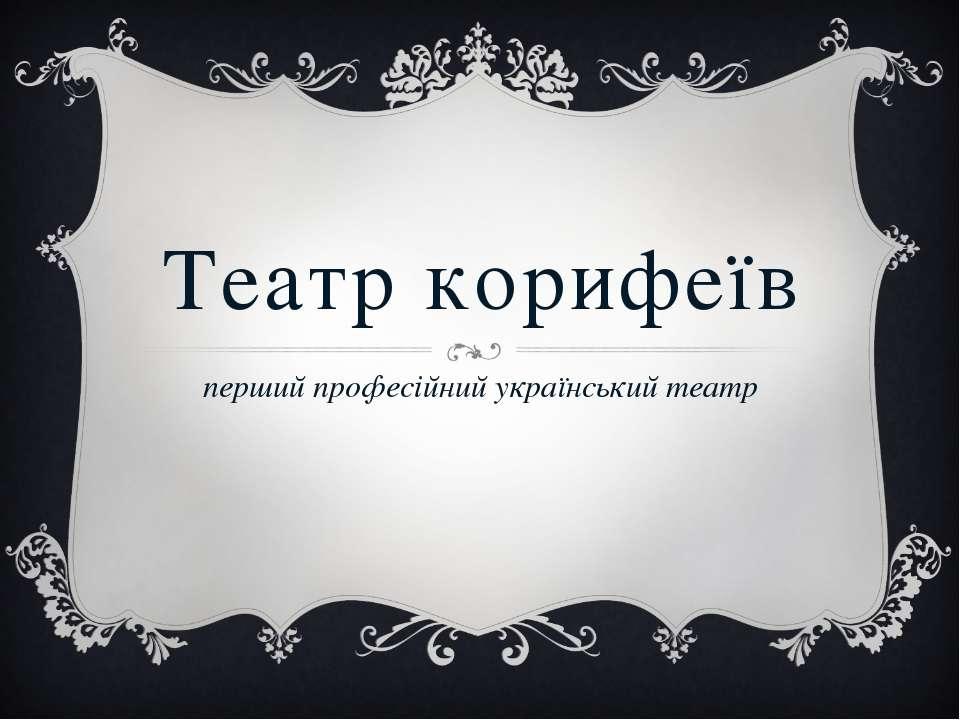 Корифей Корифей — провідний актор у хорі Давньогрецького театру. З часом слов...