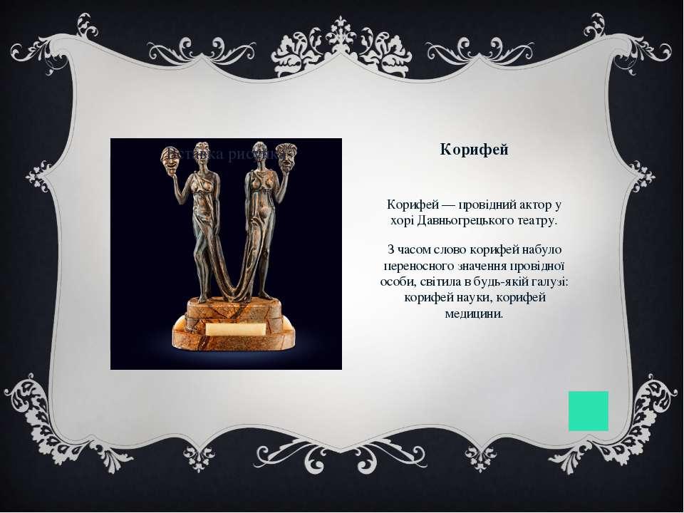 1881-дозвіл ставити вистави українською мовою 1885-єдина театральна трупа роз...