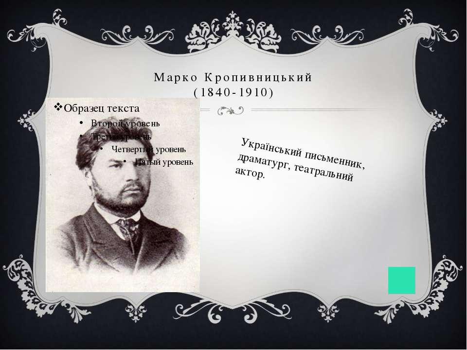 Діяльність театру пов'язана з іменами братів Тобілевичів, їх сестрою Марією, ...