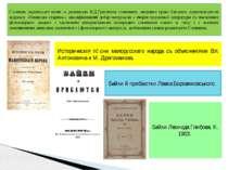 Словник української мови за редакцією Б.Д.Грінченка становить зведення праці ...