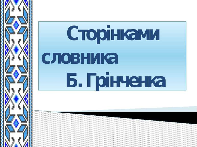 Сторінками словника Б. Грінченка