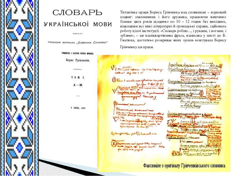 Титанічна праця Бориса Грінченка над словником – науковий подвиг: письменник ...