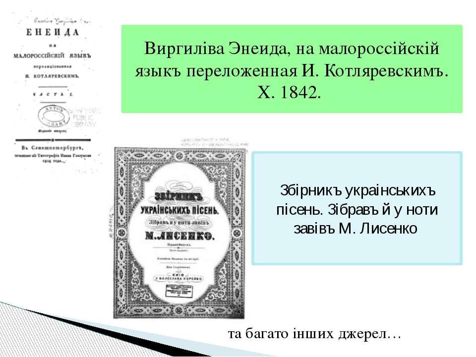 Виргиліва Энеида, на малороссійскій языкъ переложенная И. Котляревскимъ. Х. 1...