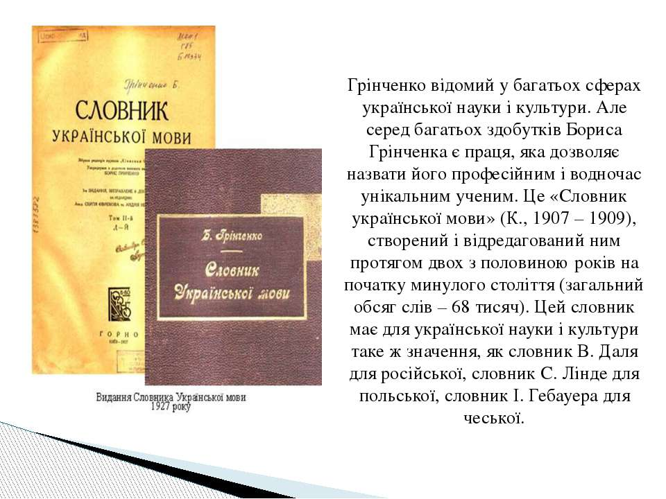 Грінченко відомий у багатьох сферах української науки і культури. Але серед б...