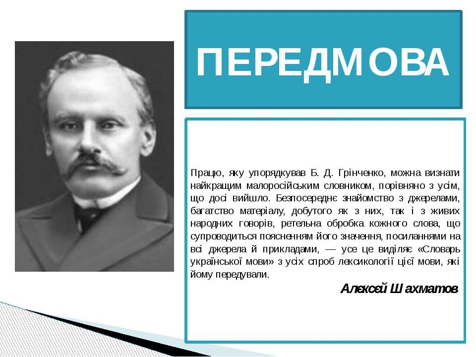 Працю, яку упорядкував Б. Д. Грінченко, можна визнати найкращим малоросійськи...