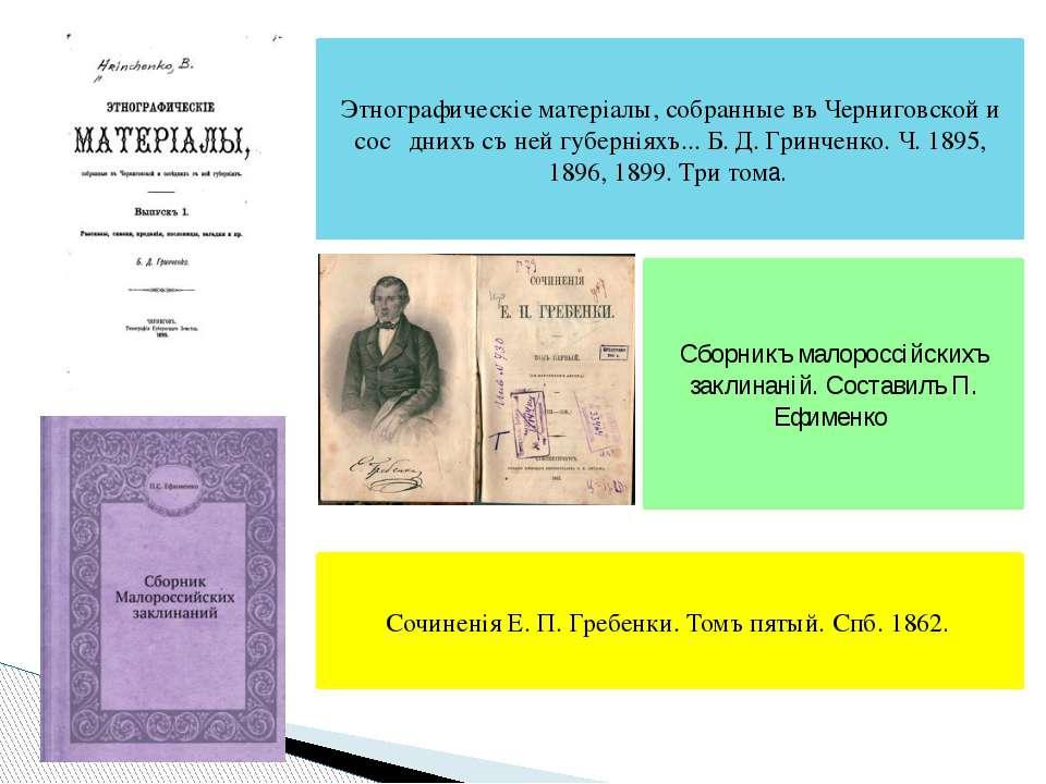 Сочиненія Е. П. Гребенки. Томъ пятый. Спб. 1862. Этнографическіе матеріалы, с...