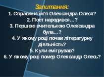 Запитання: 1. Справжнє ім'я Олександра Олеся? 2. Поет народився…? 3. Першою в...