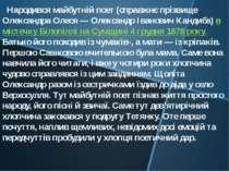 Народився майбутній поет (справжнє прізвище Олександра Олеся — Олександр Іван...