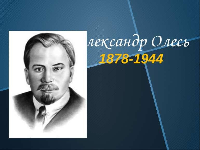 Олександр Олесь 1878-1944