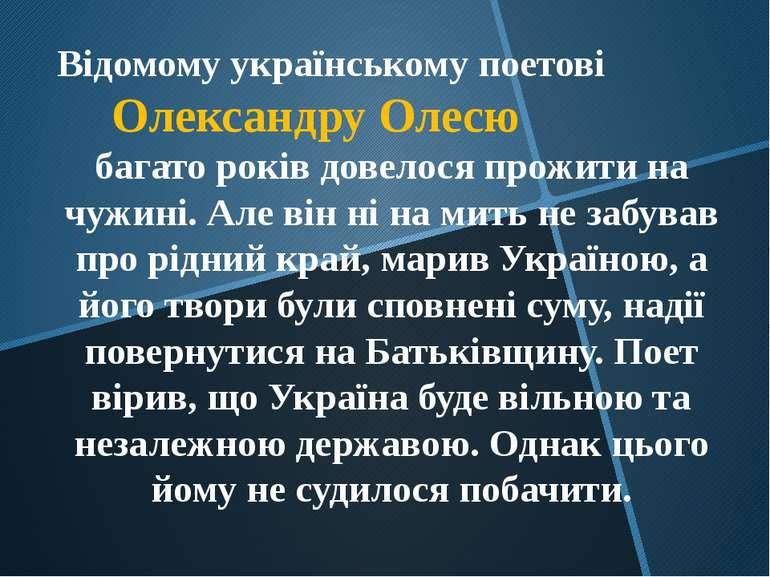 Відомому українському поетові Олександру Олесю багато років довелося прожити ...