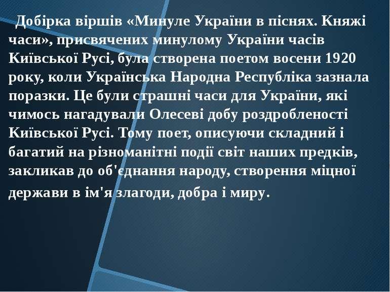 Добірка віршів «Минуле України в піснях. Княжі часи», присвячених минулому Ук...