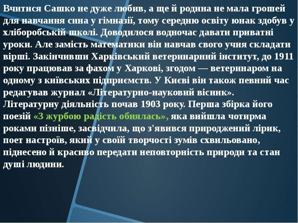 Вчитися Сашко не дуже любив, а ще й родина не мала грошей для навчання сина у...