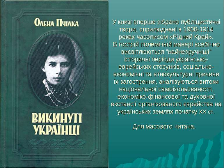 У книзі вперше зібрано публіцистичні твори, оприлюднені в 1908-1914 роках час...