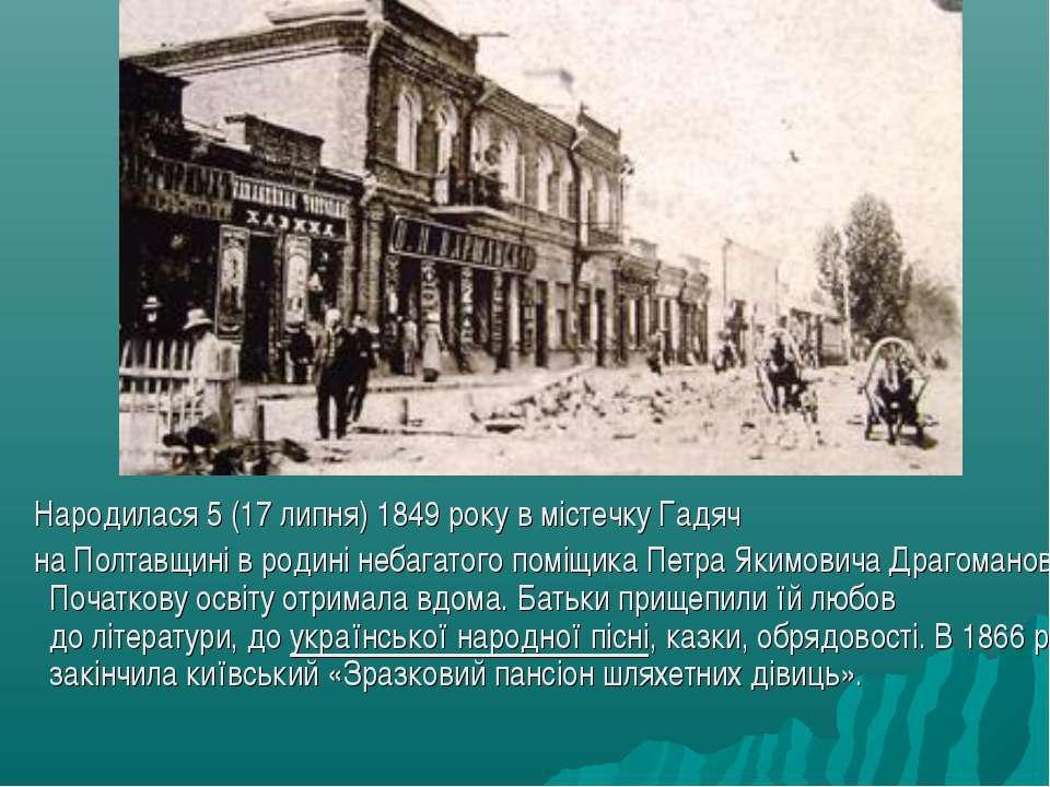 Народилася 5 (17 липня)1849року в містечку Гадяч на Полтавщині в родині не...