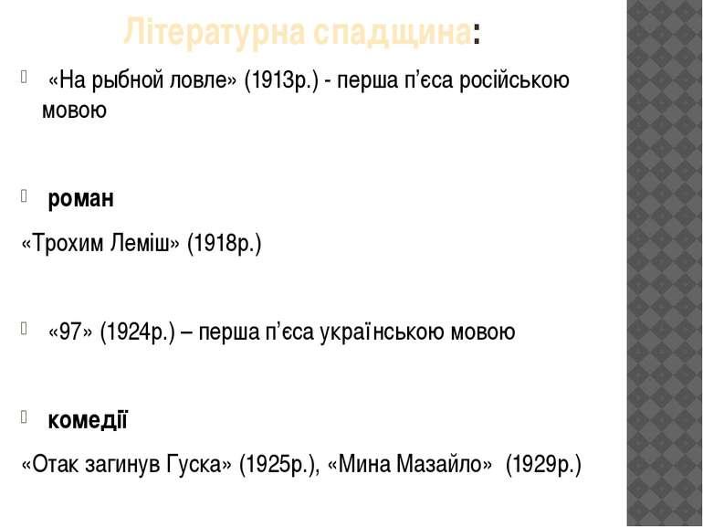 Літературна спадщина: «На рыбной ловле» (1913р.) - перша п'єса російською мов...