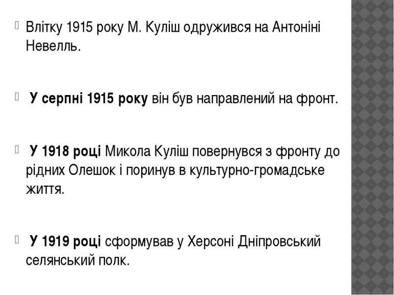 Влітку 1915 року М. Куліш одружився на Антоніні Невелль. У серпні 1915 року в...
