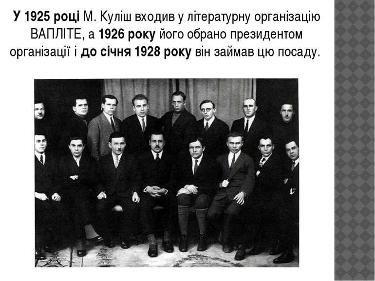 У 1925 році М. Куліш входив у літературну організацію ВАПЛІТЕ, а 1926 року йо...