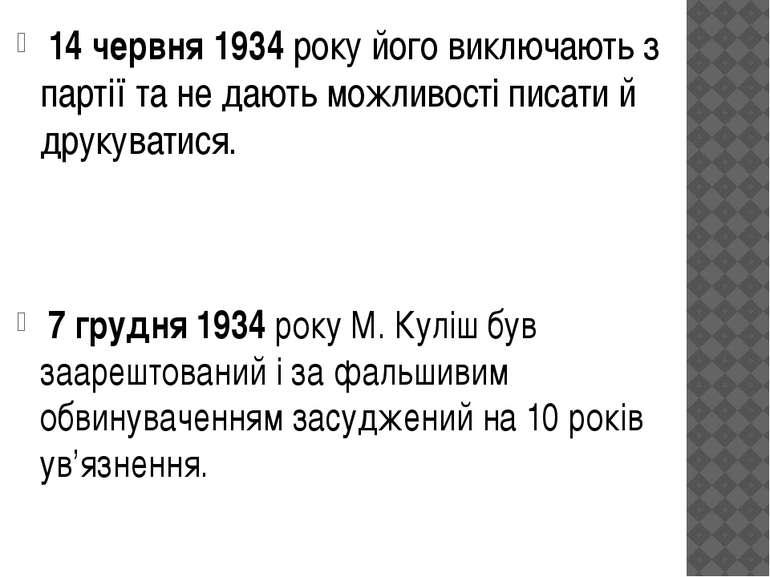 14 червня 1934 року його виключають з партії та не дають можливості писати й ...