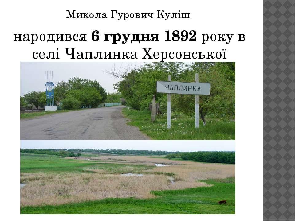 Микола Гурович Куліш народився 6 грудня 1892 року в селі Чаплинка Херсонської...